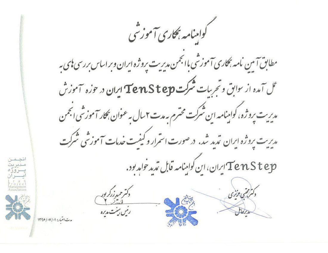 همکار آموزشی انجمن مدیریت پروژه ایران