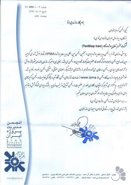 عضویت در انجمن مدیریت پروزه ایران