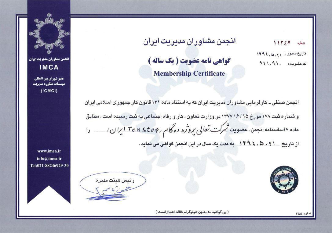 گواهی عضویت در انجمن مشاوران ایران
